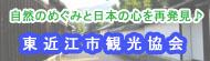 東近江市観光協会