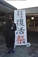 甲賀流忍者発祥の地で復活祭が行われた