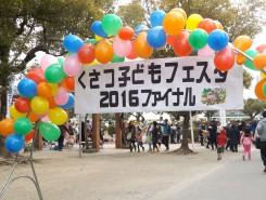 草津市野村少年運動公園。大勢の家族連れが参加