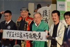 調査により発見された「甲賀五十三家の子孫」とされる伴資男さん(写真中央)