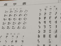 点の配列で、アイウエオが表せる