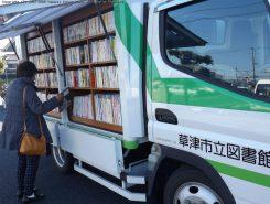 移動図書館の本も利用してね