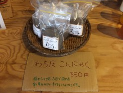たぬき屋 自家製コンニャクイモから作られたこんにゃく!