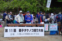 今年11回目の「親子タケノコ堀り大会」毎年4月29日(祝)に開催
