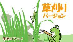草刈りバナー