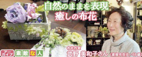 布花作家 武野 美和子さん(彦根市在住・68歳)