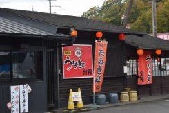 お腹」がすいたら「信楽名物たぬき丼」。オレンジの旗を目印に!