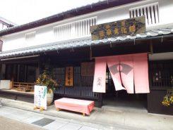 扇屋伝承文化館