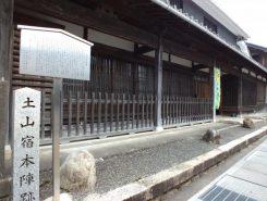 旧東海道土山宿本陣跡