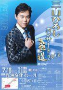 20160716miyamahiroshi