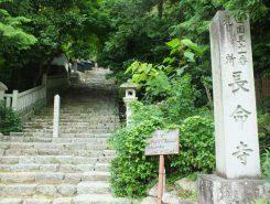 西国三十一番札所の長命寺。湖畔の参道入り口からは808段の石段が続く…