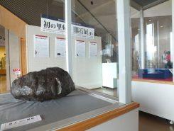 「からすまいちばん」にちなみロビーで展示されているのは、滋賀県で発見された日本でいちばん重い隕石。県内で展示されるのは今回が初!