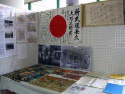 当時の写真や寄せ書きの日の丸など貴重な資料が展示されている
