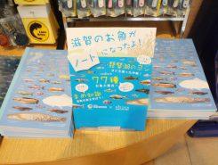 コクヨ工業滋賀とのコラボ商品「滋賀のお魚ヨシノート」
