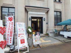 旧滋賀銀行木之本支店跡はまちなか休憩所