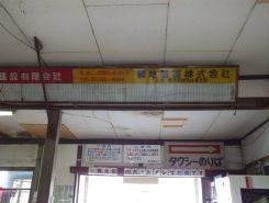 待合室に残されている昔のバスの時刻表
