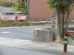日野町小谷(こだに)にある道標は珍しいカタカナ表記