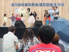 弥平激辛サミットと同時開催の       「湖南市東海道石部宿まつり」