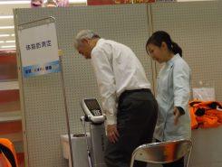 「体脂肪測定」も、全ての計測が無料で受けられる