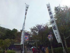 湯谷神社の入口に立てられたのぼり