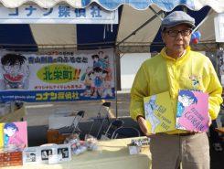 湖南市と友好都市の関係にある鳥取県北栄町は、漫画「名探偵コナン」の原作者のふるさと