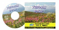 present_dvd