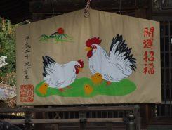 酉年の大絵馬(縦2m×横3m、畳約三畳分)