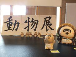 現在開催されている「信楽焼の動物展」。2017年2月26日(日)まで。入場無料