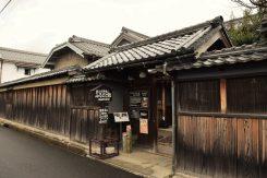 近江日野商人「ふるさと館」旧山中正吉邸に到着