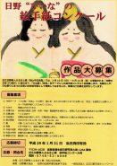 日野「ひいな」絵手紙コンクール 作品募集(締切1/31)