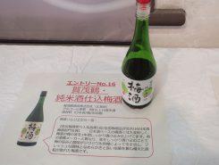 昨年、投票一位を得た加茂鶴