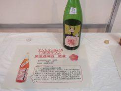 滋賀 太田酒造の無濾過梅酒