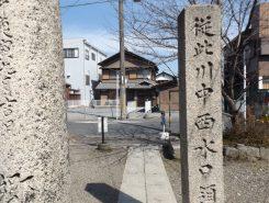 前面には「藤栄神社」と、裏面には水口領の領界が標された石碑