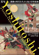yoshitoshi_A4_omote_2017.1.27_nyuko