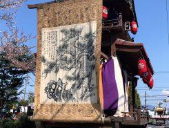 曳山の後部に飾られている文化財級の「見送り幕」
