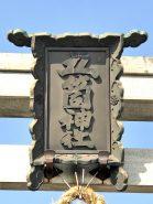 鳥居額は四隅に脚がある珍しいもので亀を模ったものだ。「五箇神社」の神額文字は有栖川の宮ご執筆