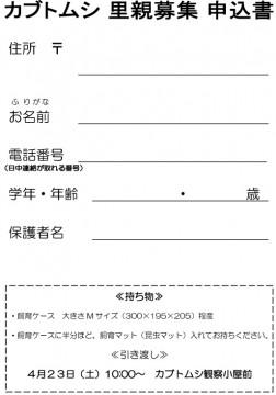 カブトムシ申込書