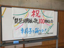 今年は「琵琶湖周航の歌」誕生100周年。みんなで一緒にレッツダンス♪