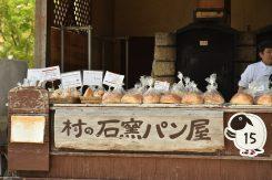 「村」エリアでは石窯パンや地ビール、自家製ソーセージが味わえる。手作り体験もできる