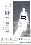 pdf_ad_tsunetomi-1