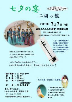 七夕(二胡っ娘) ポスター 3