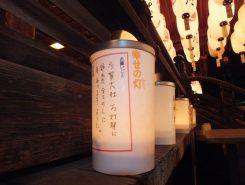 素敵な言葉。。幸せの灯り1灯1000円