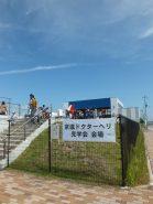 普段は立ち入り禁止の済生会滋賀県病院の駐車場内のヘリポートが会場