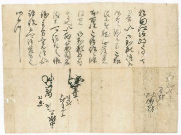 056「井伊直虎・関口氏経連署状」(浜松・蜂前神社(浜松市博物館保管))