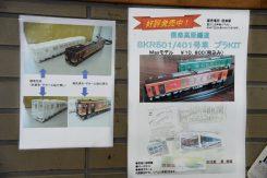 プラキットも販売。鉄道模型専門店「Maxモデル」製