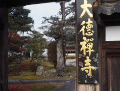 臨済宗妙心寺派の禅寺