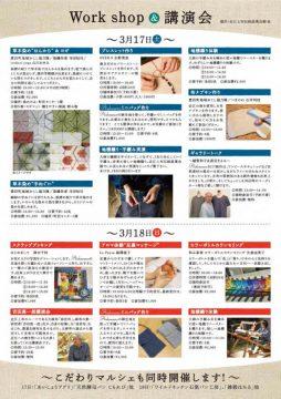 愛荘乃麻2
