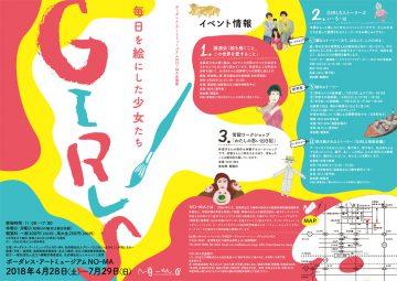 GIRLS_B4_nyuko