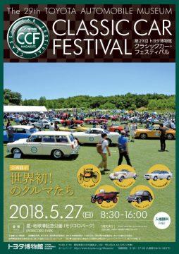 CCF2018-1