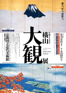 05横山大観展(京都展ポスターB2)